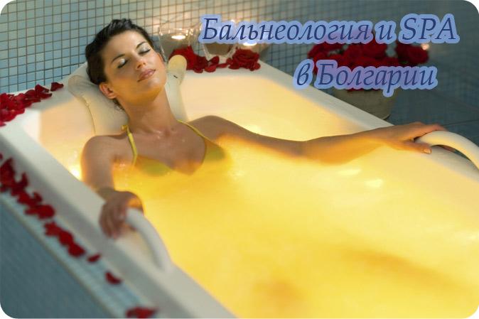 Фото ЛЕЧЕБНЫЕ ТУРЫ В БОЛГАРИЮ КУРОРТ VELINGRAD