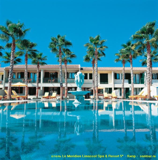 Туры на Кипр - отель Le Meridien Limassol Spa Resort5* - САН-ТУР