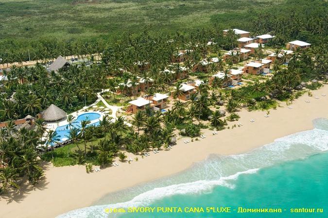 SIVORY PUNTA CANA 5*LUXE - Доминиканская республика САН-ТУР