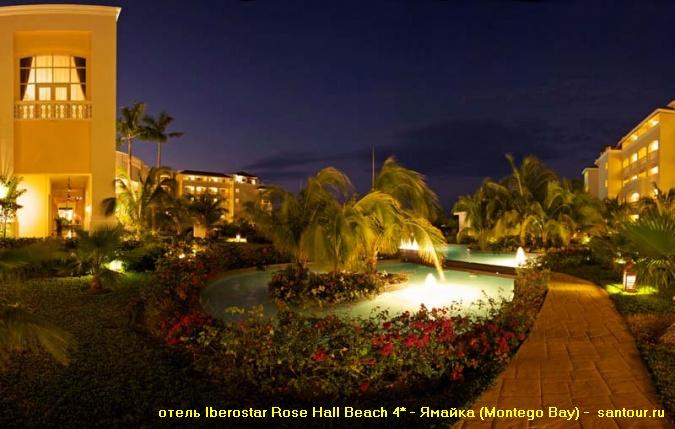 Туры в на Ямайку. Отель Iberostar Rose Hall Beach