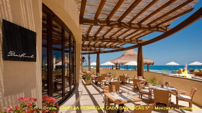 Туры в Мексику - отель Capella Pedregal 5* - Кабо Сан Лукас (Cabo San Lucas)