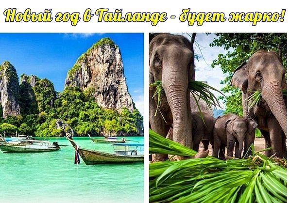 Новый год 2019 в Таиланде - будет жарко!