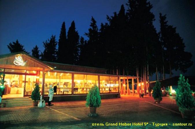 Гранд хабер отель турция отзывы