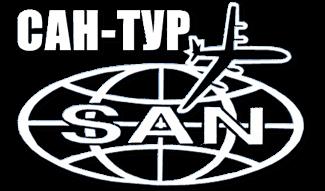 САН-ТУР -туристическая компания