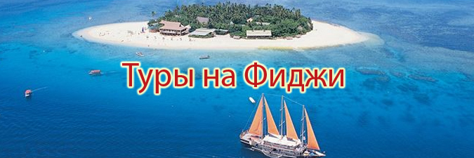 Туры на Фиджи