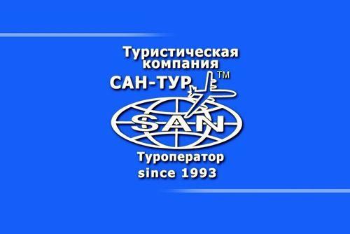 САН-ТУР - туроператор