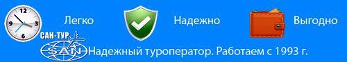 САН-ТУР надежный туроператор в Москве