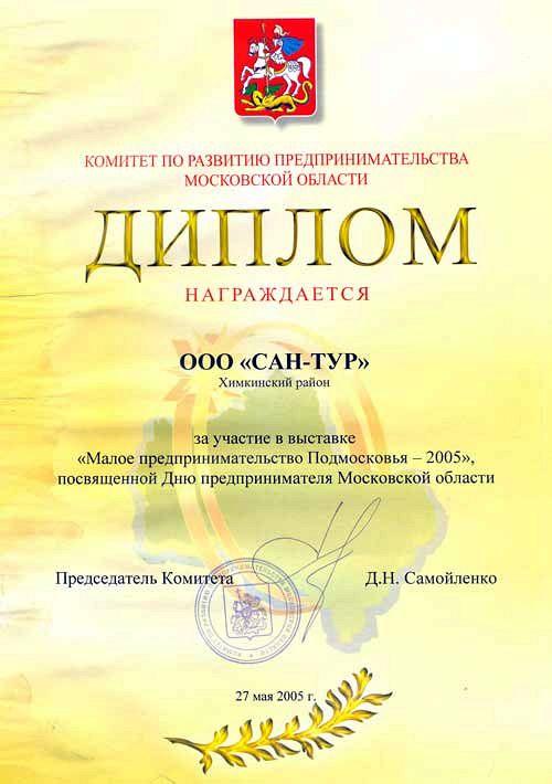 Диплом за участие в выставке Малое предпринимательство  Диплом за участие в выставке Малое предпринимательство Подмосковья 2005