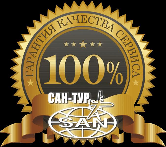 100% качество туристических услуг