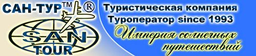 Туроператор САНТУР