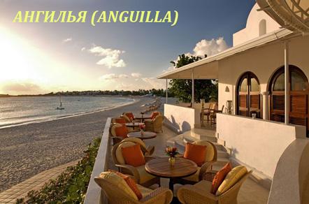 Туры на Карибы. Ангилья