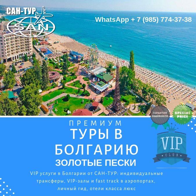 Туры в Болгарию Золотые пески