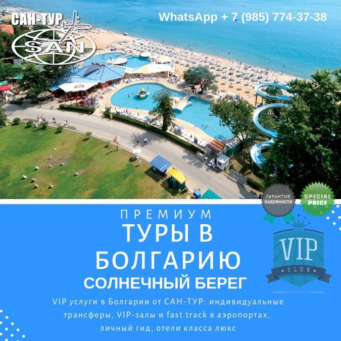 Туры в Болгарию - Солнечный берег