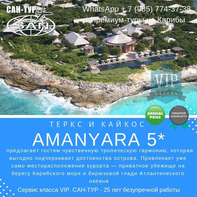 AMANYARA 5*