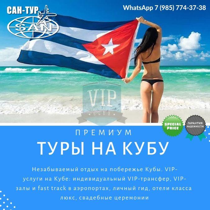 Премиум-туры на Кубу: апрель 2019 - июнь 2019