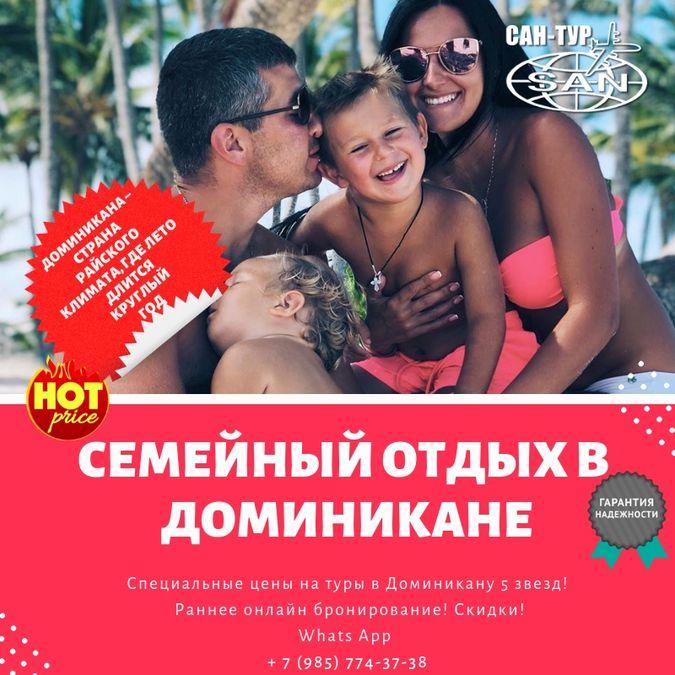 Cемейный отдых в Доминикане - туры в Доминикану с детьми