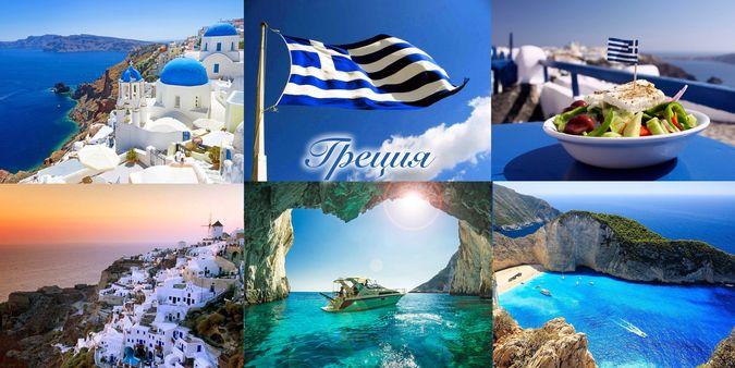 туры в Грецию в мае 2018 г. от Туроператора САН-ТУР