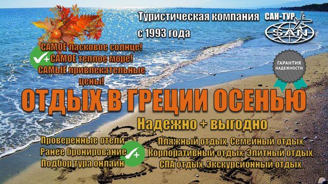 Туры на бархатный сезон в Греции