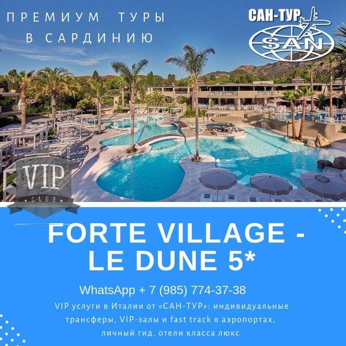 Forte Village - Le Dune 5*