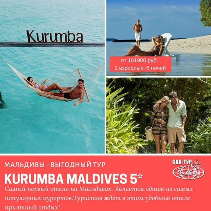 KURUMBA MALDIVES HOTEL 5* Мальдивы