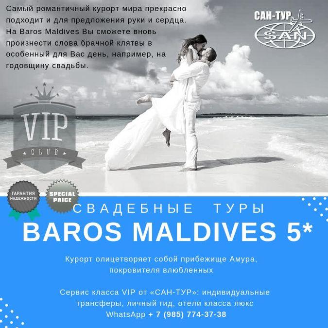 Фото Baros Maldives Hotel 5*- роскошь в окружении изобильной тропической природы