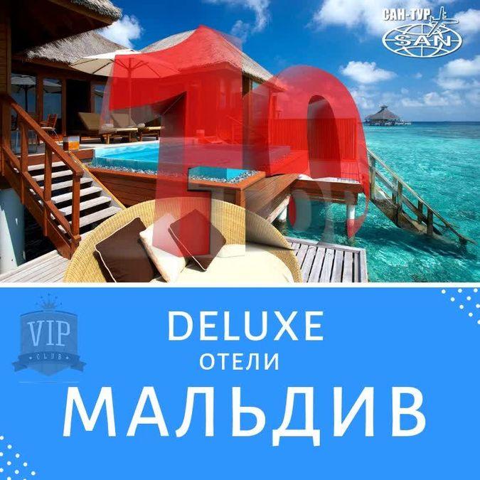 ТОP 10 отелей на Мальдивах