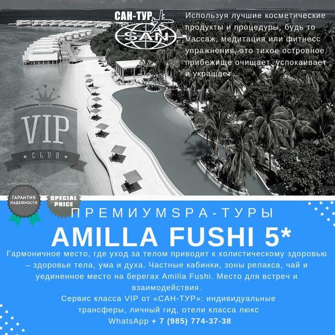 Amilla Fushi 5* - уникальные SPA-туры на Мальдивы для мужчин и женщин