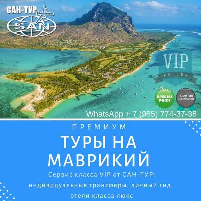 Премиум-туры на Маврикий: апрель 2019 - июнь 2019