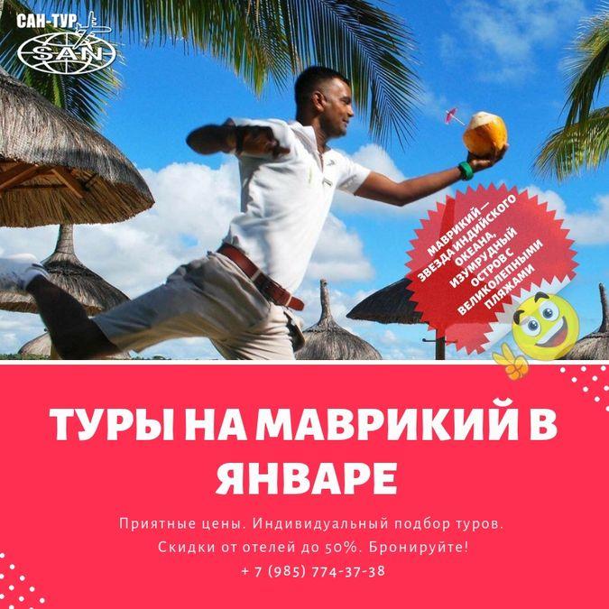 Туры на Маврикий  на Январь 2020 г.