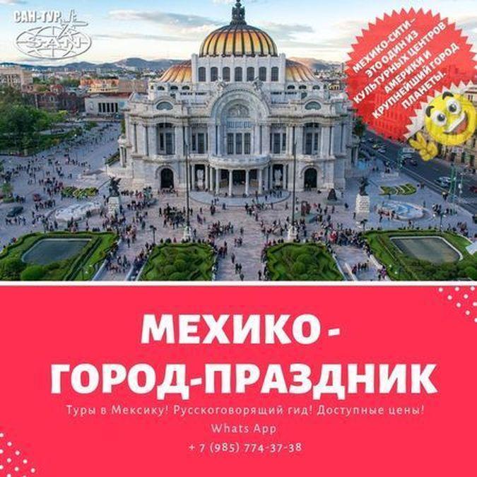 Мехико-город-праздник