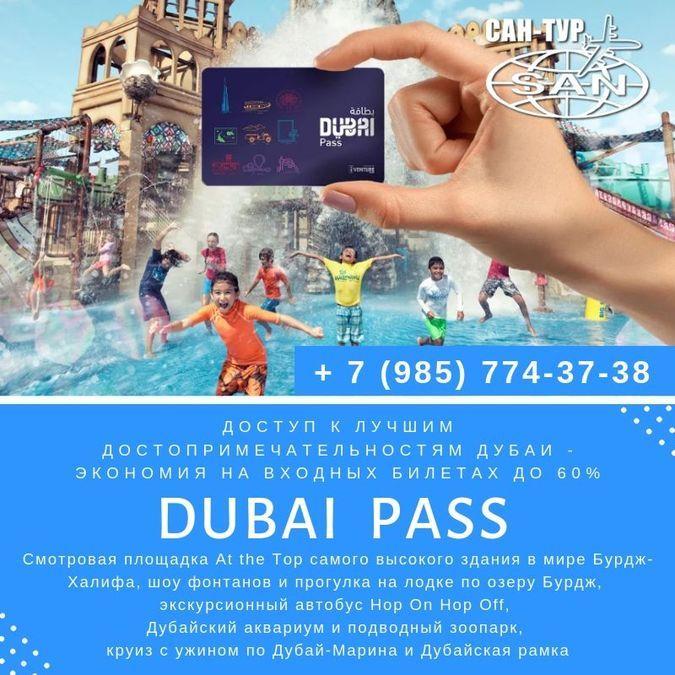 Dubai Pass