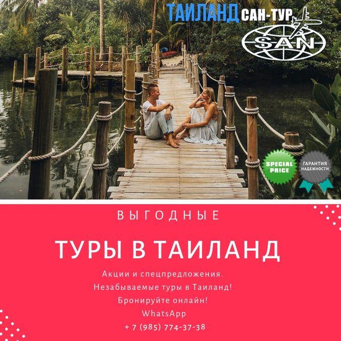 Выгодные туры в Таиланд -