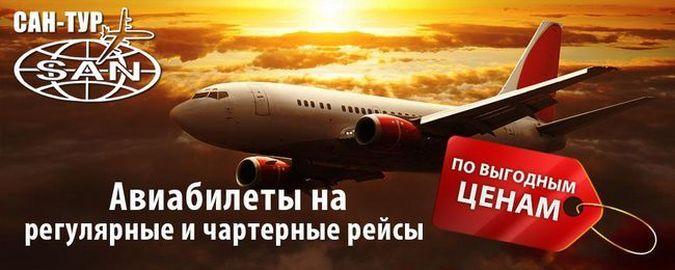 Билеты на самолет: поиск и продажа дешевых авиабилетов