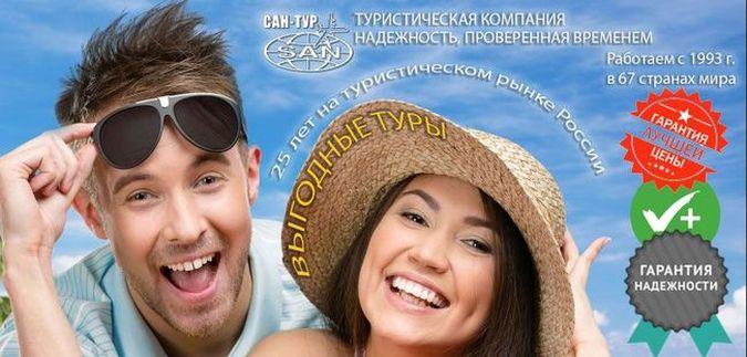 САН-ТУР - надежная туристическая компания в Москве