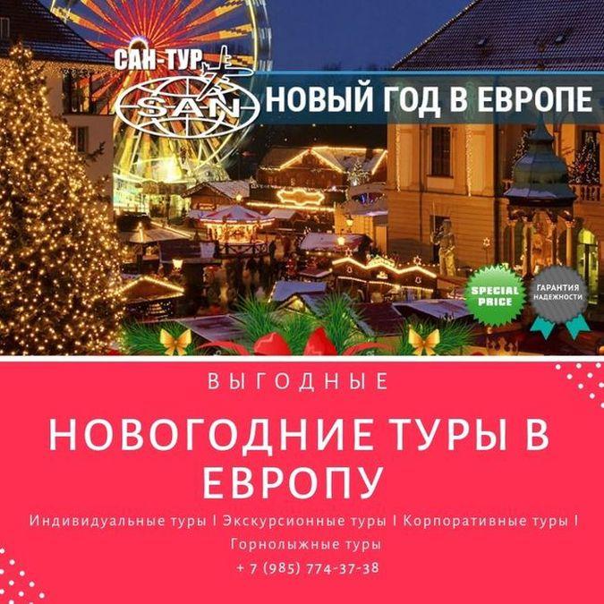 Новогодние туры в Европу