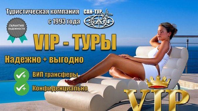 VIP-туры