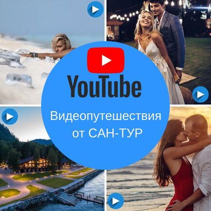 YouTube видеоканал о путешествиях