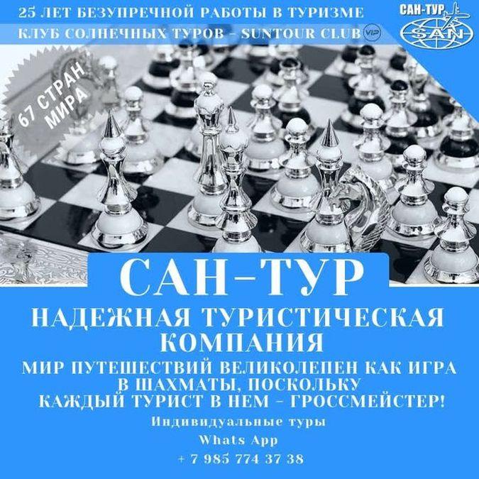 САН-ТУР туристическая компания в Москве